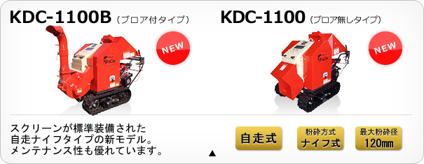 items-kdc-1100-b