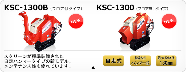 items-ksc-1300-b